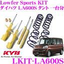 KYB カヤバ ショックアブソーバー LKIT-LA600Sダイハツ LA600S タント用Lowfer Sports KIT(ローファースポーツキット)…