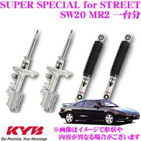 KYB カヤバ ショックアブソーバー トヨタ SW20 MR2用 SUPER SPECIAL for STREET(スーパースペシャルフォーストリート)一台分 フロント:右 SST5101R 左 SST5101L リア:右 SST5102R 左 SST5102L