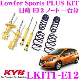 KYB カヤバ ショックアブソーバー LKIT1-E12 日産 E12 ノート用 Lowfer Sports PLUS KIT(ローファースポーツプラスキット) 1台分 ショックアブソーバ&コイルスプリング セット リア減衰力14段調整付き