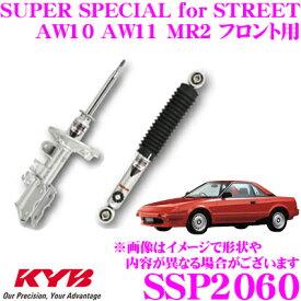 KYB カヤバ ショックアブソーバー SSP2060 トヨタ AW10 AW11 MR2用 SUPER SPECIAL for STREET(スーパースペシャルフォーストリート) フロント用 1本