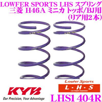 カヤバ Lowfer Sports LHS スプリング LHS1404R 三菱 H46A ミニカ トッポ/BJ用 リア2本分