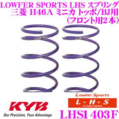 カヤバ Lowfer Sports LHS スプリング LHS1403F 三菱 H46A ミニカ トッポ/BJ用 フロント2本分