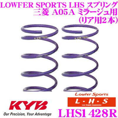 カヤバ Lowfer Sports LHS スプリング LHS1428R 三菱 A05A ミラージュ用 リア2本分