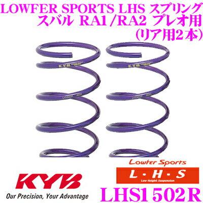 カヤバ Lowfer Sports LHS スプリング LHS1502R 三菱 RA1/RA2 プレオ用 リア2本分