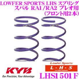 カヤバ Lowfer Sports LHS スプリング LHS1501F 三菱 A05A ミラージュ用 フロント2本分