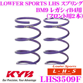 カヤバ Lowfer Sports LHS スプリング LHS3509F スバル BM9 レガシィB4用 フロント2本分