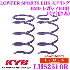 カヤバ Lowfer Sports LHS スプリング LHS2510R スバル BM9 レガシィB4用 リア2本分