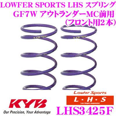 カヤバ Lowfer Sports LHS スプリング LHS3425F 三菱 GF7W アウトランダー MC前用 フロント2本分