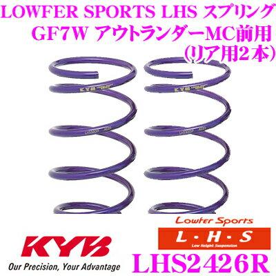 カヤバ Lowfer Sports LHS スプリング LHS2426R 三菱 GF7W アウトランダー MC前用 リア2本分
