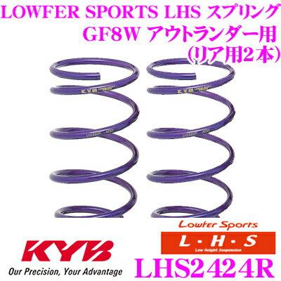 カヤバ Lowfer Sports LHS スプリング LHS2424R 三菱 GF8W アウトランダー用 リア2本分