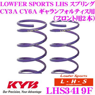 カヤバ Lowfer Sports LHS スプリング LHS3419F 三菱 CY3A CY6A ギャランフォルティス用 フロント2本分