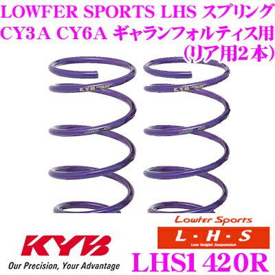 カヤバ Lowfer Sports LHS スプリング LHS1420R 三菱 CY3A CY6A ギャランフォルティス用 リア2本分