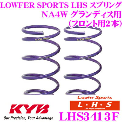 カヤバ Lowfer Sports LHS スプリング LHS3413F 三菱 NA4W グランディス用 フロント2本分