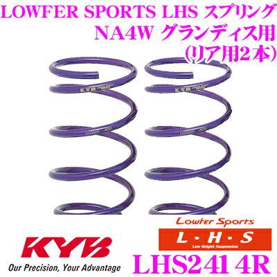 カヤバ Lowfer Sports LHS スプリング LHS2414R 三菱 NA4W グランディス用 リア2本分