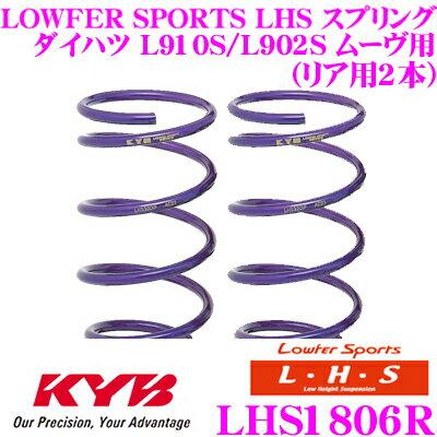 カヤバ Lowfer Sports LHS スプリング LHS1806R ダイハツ L910S/L902S ムーヴ用 リア2本分