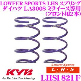 カヤバ Lowfer Sports LHS スプリング LHS1821F ダイハツ LA300S ミライース / トヨタ LA300A ピクシスエポック/スバル LA300F プレオプラス用 フロント2本分