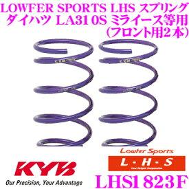 カヤバ Lowfer Sports LHS スプリング LHS1823F ダイハツ LA310S ミライース / トヨタ LA310A ピクシスエポック/スバル LA310F プレオプラス用 フロント2本分