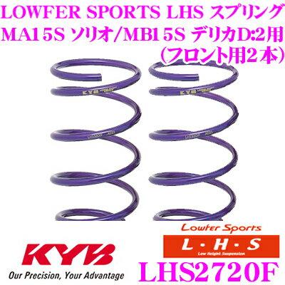 カヤバ Lowfer Sports LHS スプリング LHS2720F スズキ MA15S ソリオ/三菱 MB15S デリカD:2用 フロント2本分