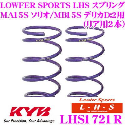 カヤバ Lowfer Sports LHS スプリング LHS1721R スズキ MA15S ソリオ/三菱 MB15S デリカD:2用 リア2本分