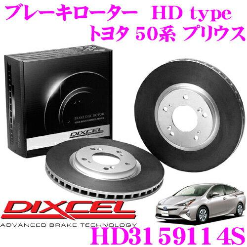 DIXCEL ディクセル HD3159114S HDtypeブレーキローター(ブレーキディスク) 【より高い安定性と制動力! トヨタ 50系 プリウス】