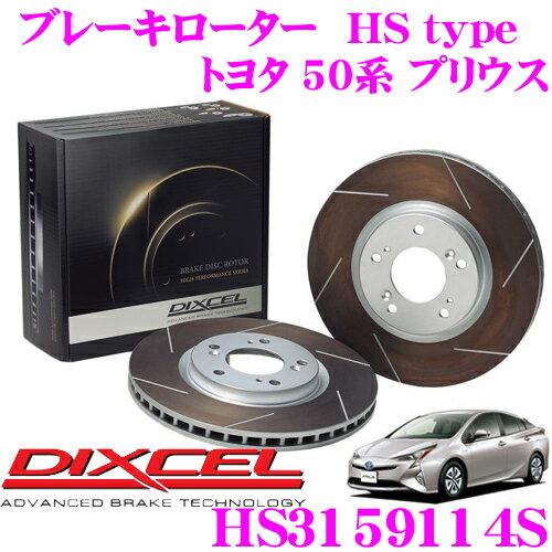 DIXCEL ディクセル HS3159114S HStypeスリット入りブレーキローター(ブレーキディスク)【制動力と安定性を高次元で融合! トヨタ 50系 プリウス】