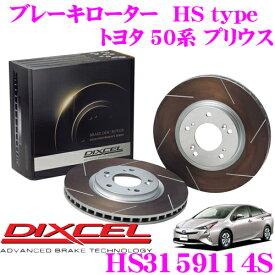 DIXCEL ディクセル HS3159114SHStypeスリット入りブレーキローター(ブレーキディスク)【制動力と安定性を高次元で融合! トヨタ 50系 プリウス】