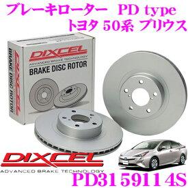 DIXCEL ディクセル PD3159114SPDtypeブレーキローター(ブレーキディスク)左右1セット【耐食性を高めた純正補修向けローター! トヨタ 50系 プリウス】