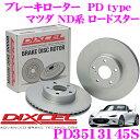 DIXCEL ディクセル PD3513145SPDtypeブレーキローター(ブレーキディスク)左右1セット【耐食性を高めた純正補修向けロ…