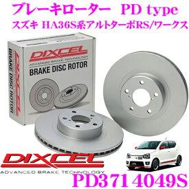 DIXCEL ディクセル PD3714049S PDtypeブレーキローター(ブレーキディスク)左右1セット 【耐食性を高めた純正補修向けローター! スズキ HA36S系アルトターボRS/ワークス】