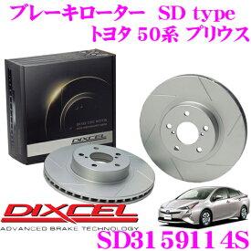 DIXCEL ディクセル SD3159114SSDtypeスリット入りブレーキローター(ブレーキディスク)【制動力プラス20%の安全性! トヨタ 50系 プリウス】