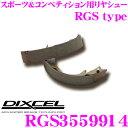 【11/21〜11/24 1:59まで全品P2倍】DIXCEL ディクセル RGS3559914 RGStypeスポーツ&コンペティション用リヤブレーキ…