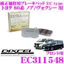 DIXCEL ディクセル EC311548 純正補修向けブレーキパッドEC type (エクストラクルーズ/EXTRA Cruise)【鳴きが少なくダ…