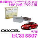 【11/21〜11/24 1:59まで全品P2倍】DIXCEL ディクセル EC315507 純正補修向けブレーキパッド EC type (エクストラクル…