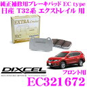 DIXCEL ディクセル EC321672 純正補修向けブレーキパッド EC type (エクストラクルーズ/EXTRA Cruise) 【鳴きが少なく…
