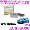 DIXCEL ディクセル EC335036 純正補修向けブレーキパッド EC type (エクストラクルーズ/EXTRA Cruise) 【鳴きが少なくダスト低...