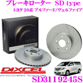 【3/4〜3/11はエントリー+3点以上購入でP10倍】DIXCEL ディクセル SD3119245S SDtypeスリット入りブレーキローター(ブレーキディスク) 【制動力プラス20%の安全性! トヨタ 20系 アルファード/ヴェルファイア】