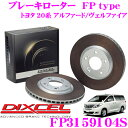 DIXCEL ディクセル FP3159104S FPtypeスポーツブレーキローター(ブレーキディスク)左右1セット 【耐久マシンでも証明…