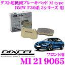 DIXCEL ディクセル M1219065 Mtypeブレーキパッド(ストリート〜ワインディング向け)【ブレーキダスト超低減! BMW F30系 3シリーズ 等...