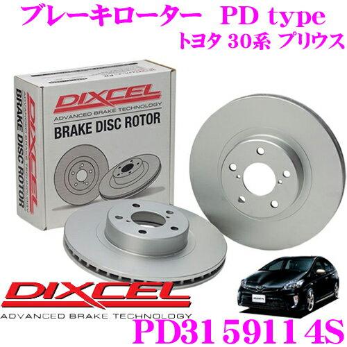 DIXCEL ディクセル PD3159114S PDtypeブレーキローター(ブレーキディスク)左右1セット 【耐食性を高めた純正補修向けローター! トヨタ 30系 プリウス】
