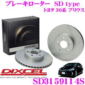 DIXCEL ディクセル SD3159114SSDtypeスリット入りブレーキローター(ブレーキディスク)【制動力プラス20%の安全性! トヨタ 30系 プリウス】