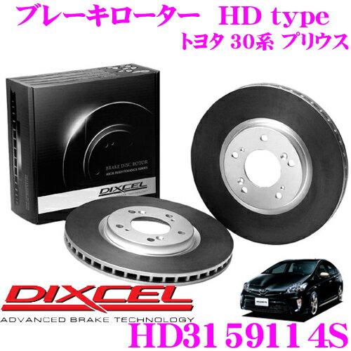 DIXCEL ディクセル HD3159114S HDtypeブレーキローター(ブレーキディスク) 【より高い安定性と制動力! トヨタ 30系 プリウス】