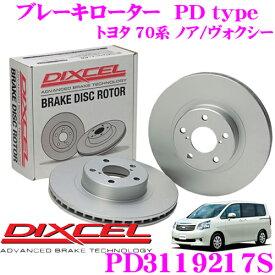 DIXCEL ディクセル PD3119217S PDtypeブレーキローター(ブレーキディスク)左右1セット 【耐食性を高めた純正補修向けローター! トヨタ 70系 ノア/ヴォクシー】