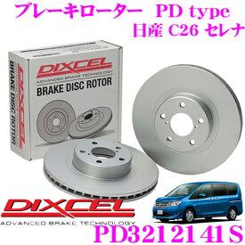 DIXCEL ディクセル PD3212141S PDtypeブレーキローター(ブレーキディスク)左右1セット 【耐食性を高めた純正補修向けローター! 日産 C26 セレナ】