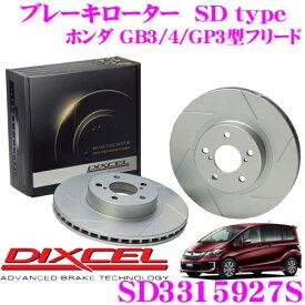 DIXCEL ディクセル SD3315927S SDtypeスリット入りブレーキローター(ブレーキディスク) 【制動力プラス20%の安全性! ホンダ GB3/4/GP3型フリード】