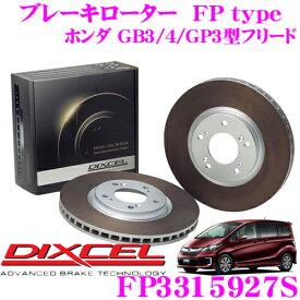 DIXCEL ディクセル FP3315927S FPtypeスポーツブレーキローター(ブレーキディスク)左右1セット 【耐久マシンでも証明されるプロスペックモデル! ホンダ GB3/4/GP3型フリード】