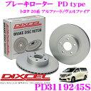 DIXCEL ディクセル PD3119245S PDtypeブレーキローター(ブレーキディスク)左右1セット 【耐食性を高めた純正補修向け…