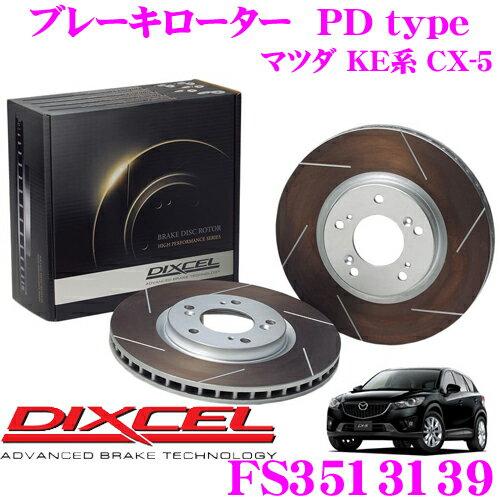 DIXCEL ディクセル FS3513139S FStypeスリット入りスポーツブレーキローター(ブレーキディスク)左右1セット 【耐久マシンでも証明されるプロスペックモデル! マツダ KE系 CX-5】
