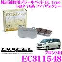 DIXCEL ディクセル EC311548 純正補修向けブレーキパッド EC type (エクストラクルーズ/EXTRA Cruise) 【鳴きが少なく…