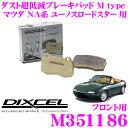 DIXCEL ディクセル M351186 Mtypeブレーキパッド(ストリート〜ワインディング向け)【ブレーキダスト超低減! マツダ NA系 ユーノスロードスタ...