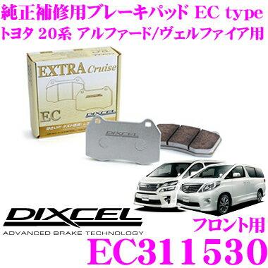 DIXCEL ディクセル EC311530 純正補修向けブレーキパッド EC type (エクストラクルーズ/EXTRA Cruise) 【鳴きが少なくダスト低減ながらノーマルパッドより効きがUP! トヨタ 20系 アルファード/ヴェルファイア 等】